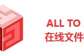 Alltoall 免费在线格式转换平台